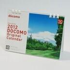 Twitterで応募 - AR技術を用いたドコモの2012年版カレンダーをプレゼント