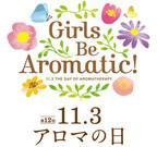 東京都・銀座で「アロマテラピーフェア2013」開催 - 約20社のブースが集結
