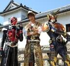 『仮面ライダー 鎧武&ウィザード』にJOY&敦士、平成ライダーOBも出演決定!