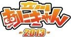 「立川あにきゃん 2013」10/26開催、クリィミーマミ展やコスプレイベントも