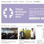 アート・デザインコンペ「Tokyo Midtown Award 2014」アート部門の募集開始