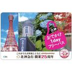 北神急行電鉄・神戸市営地下鉄など、「北神おでかけ1dayフリーパス」発売!