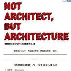 東京都・表参道で「建築家にならなかった建築家たち」展開催 -ライゾマティクス監修