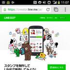 「LINE Creators Market」で自作スタンプ販売開始!! - gooスマホ部 Q&A