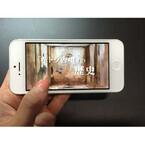 ISID、「キトラ古墳壁画」の動画配信プラットフォームを提供
