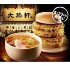 大勝軒のつけ麺がハンバーガーに! スープ割り、大盛、特盛も - ロッテリア