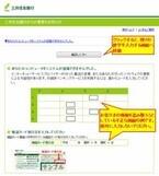 三井住友銀行がコンピュータウィルスの注意喚起 - ネットバンキング狙う