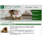 東京都・豊島区の保護団体がやむを得ず手放す猫の引取りと再譲渡事業を開始