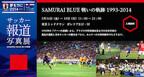 東京都・六本木で、サッカー日本代表を応援する報道写真展 -トークショーも