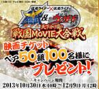 映画『仮面ライダー鎧武&ウィザード』チケプレキャンペーン開始