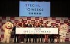 イオンで「SPECIAL 10WEEKS!」がスタート! 過去最大3万店が参加する10週間