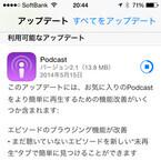 SiriやCarPlay連携追加でUIが大幅改良された「Podcasts 2.1」アプリ登場