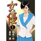 『女帝』シリーズの倉科遼・和気一作コンビが手がける『女優』など第1巻無料