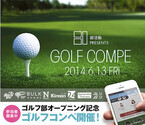 株式会社部活動、堀江貴文参加の「ゴルフ部」コンペを開催