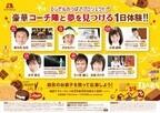豪華コーチ陣と夢を見つける! 森永製菓「エンゼルのつばさプロジェクト」