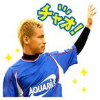 サッカー日本代表 本田圭佑の初となるLINEスタンプが登場 -アクエリアス