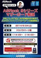 ドスパラ、ASRockの9シリーズマザーボード解説イベントを5月24日に開催