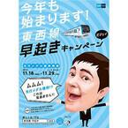 東京メトロ「東西線早起きキャンペーン」早めの通勤通学で抽選に応募可能!