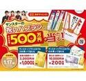 新年は家族で「祝いハブラシ」!? 賞金総額500万円が当たるキャンペーン