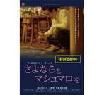 東京都渋谷のカフェでカフェが作ったカフェ映画上映 - 出演は田口トモロヲ