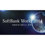 『情報革命の舞台は、世界へ』 - SoftBank World 2014が7/15-16に開催