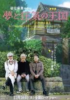 ジブリを描いた『夢と狂気の王国』11/15最速上映、石井朋彦×川上量生の対談も
