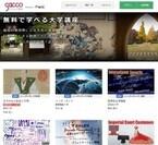 オンライン講座gaccoの会員が5万人超 - 東大・本郷教授の受講者は2万人に