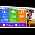 日本の若者を全力サポートする日本マイクロソフト - 教育機関向け「Office 365 Education」が急伸中
