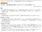 ジャストシステムの「一太郎」に脆弱性 - アップデートモジュール提供開始