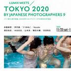 東京都・代官山にて若手写真家9名の作品を集めた展示会開催 -アマナ