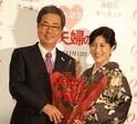 「いい夫婦」に大和田獏・岡江久美子夫妻 -