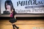 声優・内田真礼、大阪でイベントのラストを飾る! 1stSG発売記念イベント「Maaya Party!」3日目