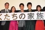 妻夫木聡「家族は不完全だから手を取り合うし愛おしくもある」