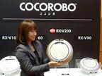 スマホや家電と連携して生活をもっと便利に! - シャープの新ロボット掃除機「ココロボ RX-V200」発表会レポート