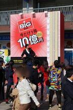 東京都・渋谷に「10億円の壁」が登場! 1等10億円BIGのスケールを体感しよう