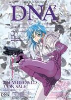 BD&DVD発売記念で桂正和『D・N・A2』ニコ生で11/30一挙配信、プレゼント企画も