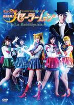 『セーラームーン』ミュージカルのイベント開催、DVD特典にはももクロも登場