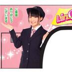 福岡を拠点に活動中、アイドルグループLinQのラッピングバス - 西日本鉄道
