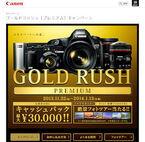 キヤノン、デジカメ購入で最大3万円のキャッシュバックキャンペーン
