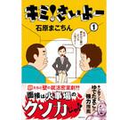 「私は卵かけご飯のような人間です!」- 『THE 3名様』作者の就活マンガ発売