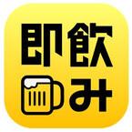 急な飲み会や二次会も安心! 空いてる店から電話がかかってくる便利アプリ