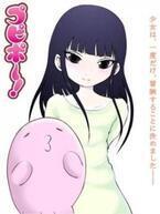 押切蓮介の『プピポー!』がアニメ化、12月20日よりショートアニメで放送