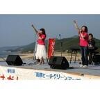 拾ったゴミが入場券に!? 京都府の琴引浜で「はだしのコンサート」開催