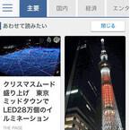 Yahoo!ニュース、Android版アプリが登場 - iPhone版も刷新