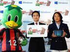 WindowsタブレットならW杯観戦で解説者いらずに! 日本MSが独占配信アプリを提供へ (1) すぽレットキャンペーンとは?