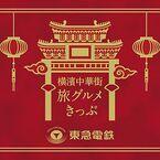 東急線&みなとみらい線全線乗り放題の1日乗車券、横浜中華街の食事券付き!