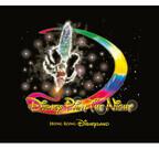 香港ディズニーで10月から新パレード「ディズニー・ペイント・ザ・ナイト」
