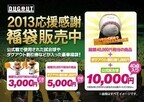 福岡ソフトバンクホークス、非売品など豪華商品入りの「応援感謝福袋」発売