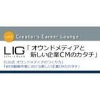 オウンドメディアと新しい企業CMのカタチ - LIGの社長など登壇 (1) オウンメディアに挑戦し、LIGはどう変わったか!すべてを公開!