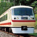 西武鉄道、西武HD東証一部上場を記念し抽選番号付き1日フリー乗車券を発売
